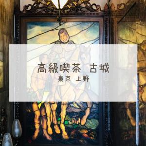 【喫茶店】高級喫茶 古城 / 上野 / まるで美術館!?ステンドグラスが美しい喫茶店
