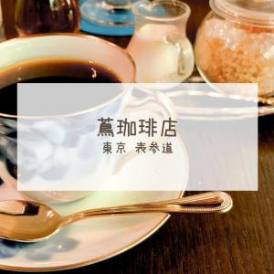 【喫茶店】蔦珈琲店 / 表参道 / 美しいお庭を眺めながら自家焙煎珈琲はいかが?