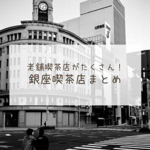 【喫茶店】歴史あるお店がたくさん!銀座の喫茶店まとめ