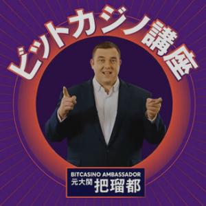 """元大関「把瑠都」が「オンラインカジノ」の広告塔に 日本人を""""違法ギャンブル""""に勧誘!??というニュースを解説"""