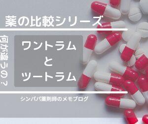 【オピオイド鎮痛薬】ワントラムとツートラムを比べてみた!副作用は?治療効果は?