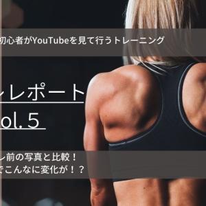 【初心者筋トレレポート5週目】YouTubeの自重トレで5週間筋トレする前と後の写真を公開!膝に痛みが!?