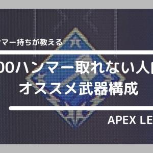 【APEX LEGENDS】全キャラハンマー持ちが教える2000ハンマー取れるオススメの武器とスコープ!