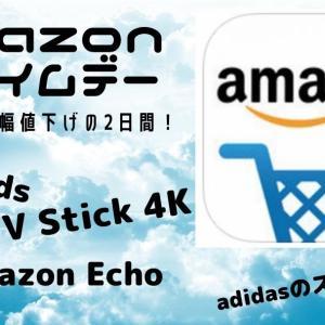 【6/21,22限定!】まだ間に合う!Amazonプライムデーおすすめ商品!Air PodsやFire TV Stickなど