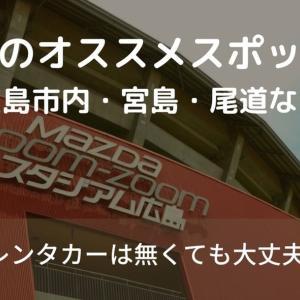 【初めての広島】実際に行って良かった観光スポット!移動手段は?