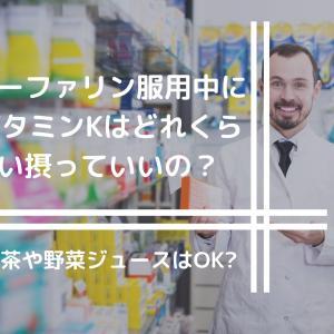 【ワーファリン】服用中ビタミンKはどれくらい摂っていいの?野菜ジュースはOK?納豆は少しもダメ?