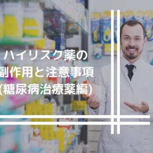 【糖尿病治療薬編】ハイリスク薬の抑えておきたい注意事項