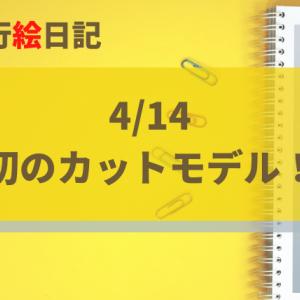 4/14 初のカットモデル!
