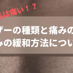 医療脱毛=痛い!?レーザーの種類と男の脱毛で痛くなりやすい部位を解説!