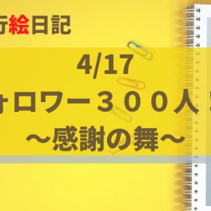 4/17 フォロワー300人達成!!