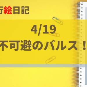 4/19 突然のバルス!!!