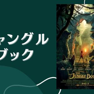 ディズニー実写映画『ジャングル・ブック(The Jungle Book)』あらすじ(ネタバレ)・感想・どこで見れる?