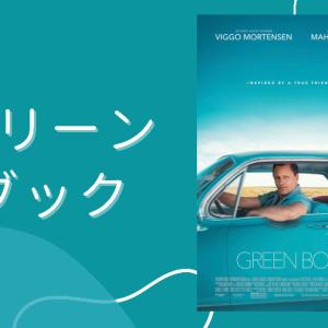 アカデミー賞受賞映画『グリーンブック(Green Book)』あらすじ(ネタバレ)・感想・どこで見れる?