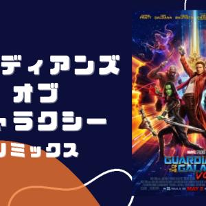 マーベル映画『ガーディアンズ・オブ・ギャラクシー:リミックス(Guardian of the Galaxy Vol. 2)』感想・どこで見れる?