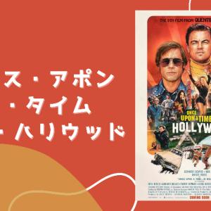 映画『ワンス・アポン・ア・タイム・イン・ハリウッド(Once Upon a Time… in Hollywood)』あらすじ(ネタバレ)・感想・どこで見れる?