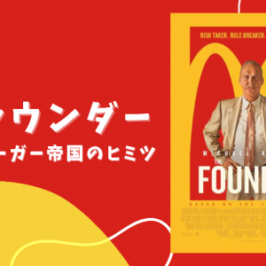マクドナルドの創業映画『ファウンダー ハンバーガー帝国のヒミツ(The Founder)』あらすじ(ネタバレ)・感想・どこで見れる?