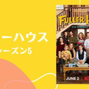 ついにファイナルシーズン!海外ドラマ『フラーハウス(Fuller House)シーズン5』あらすじ(ネタバレ)・感想・どこで見れる?