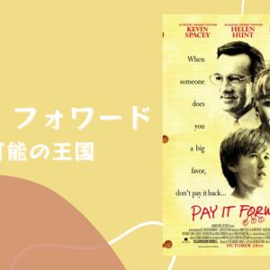 映画『ペイ・フォワード 可能の王国(Pay  It  Forward)』あらすじ(ネタバレ)・感想・どこで見れる?