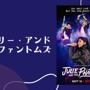 ミュージカルドラマ『ジュリー・アンド・ザ・ファントムズ(Julie and the Phantoms)』あらすじ(ネタバレ)・感想・ロケ地・どこで見れる?