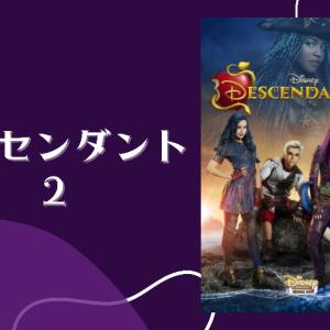 ディズニー映画『ディセンダント2(Descendants 2)』あらすじ(ネタバレ)・感想・ロケ地・どこで見れる?