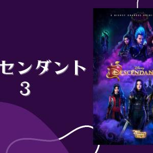 ディズニー映画『ディセンダント3(Descendants 3)』あらすじ(ネタバレ)・感想・ロケ地・どこで見れる?