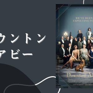 ドラマ版のその後を描く 映画『ダウントン・アビー(Downton  Abbey)』あらすじ(ネタバレ)・感想・どこで見れる?・続編はいつ公開?