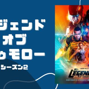 海外ドラマ『レジェンズ・オブ・トゥモロー(Legends of Tomorrow)シーズン2』あらすじ(ネタバレ)・感想・どこで見れる?