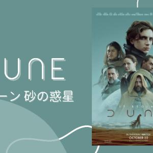 ティモシー・シャラメ主演映画『DUNE/デューン 砂の惑星』あらすじ(ネタバレ)・感想・原作は?