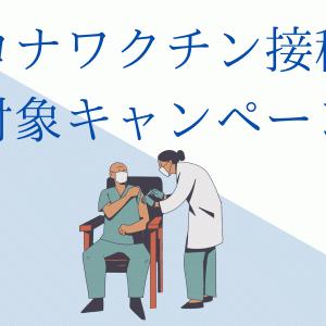 新型コロナワクチン接種済みの方対象のキャンペーンがお得すぎ!!