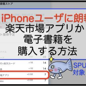 iPhoneユーザが楽天Kobo電子書籍を購入する方法【SPU適用の裏技】