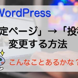 「固定ページ」を「投稿」に変更する方法【WordPress】
