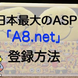 A8.net(エーハチネット)登録方法【だれでもアフィリエイター】