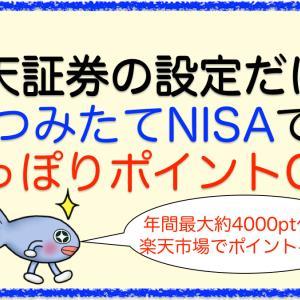 楽天証券で「つみたてNISA」のお得な積立設定【ポイントがっぽり】