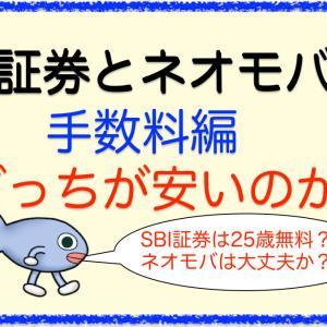 SBI証券とSBIネオモバイル証券の違い 手数料編【どっちが安い?】