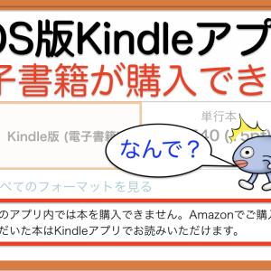 【iOS版Kindle】このアプリ内では本を購入できません。の理由と対処法