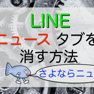 LINE(ライン)の「ニュース」タブをなくす方法【ニュース非表示】