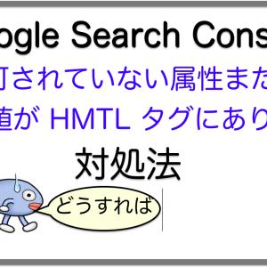 「許可されていない属性または属性値が HMTL タグにあります」の対処法【サチコエラー】