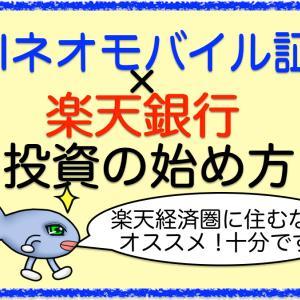 SBIネオモバイル証券×楽天銀行で始める投資【無料入金・連携方法】