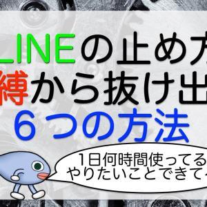 LINE(ライン)の止め方/呪縛から抜け出す6つの方法【向き合い方】