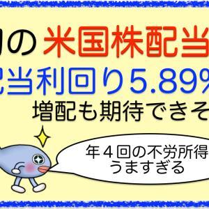 初めての米国株配当金が届く【配当利回り5.89%!?金額公開】