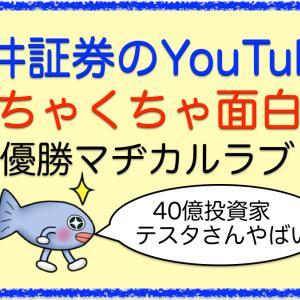 松井証券のYouTubeが面白い!初心者が楽しく学べる【テスタさん】