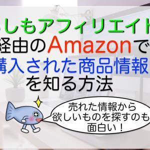 もしも経由Amazonで購入された商品情報を知る方法【画像で解説】