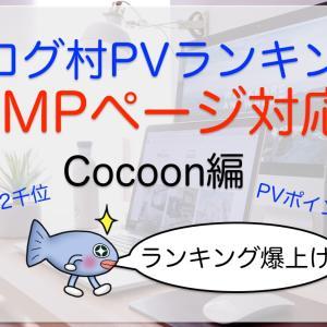 【PVポイント10倍?】AMPページをブログ村「PVランキング」対応/Cocoon編