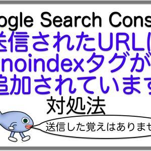 対処法:送信されたURLにnoindexタグが追加されています/Google Search Consoleエラー