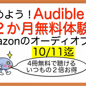 【10/11迄】Audibleの2か月無料体験キャンペーン/Amazonオーディブック