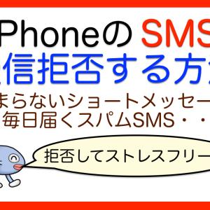 iPhoneでショートメッセージ/SMSを受信拒否する方法【迷惑スパム撃退】