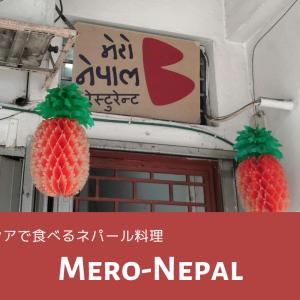 マレーシアでネパール料理が食べられる!『Mero-Nepal』