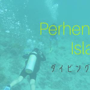 プルフンティアン島でダイビングライセンス取得を目指すための用語集