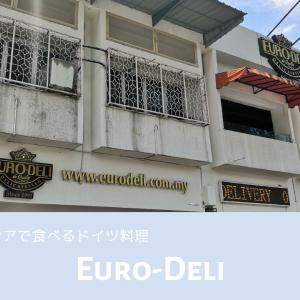 マレーシアでドイツ料理が食べられる!『Euro Deli』