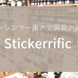 マレーシアで一番の文房具の品揃え『Stickerrific』